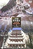 中国世界遺産 5 大足石刻 敦煌・莫高窟[DVD]