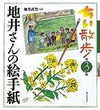 ちい散歩—地井さんの絵手紙〈第3集〉