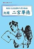 報徳に生涯を捧げた男の物語 紀聞 二宮尊徳 [DVD]