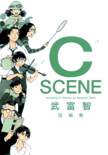 C scene―武富智短編集 (ヤングジャンプコミックス)