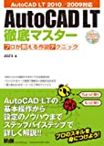 AutoCAD LT徹底マスター プロが教える作図テクニック