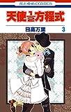 天使1/2方程式 3 (花とゆめコミックス) -