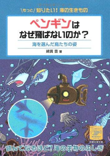 ペンギンはなぜ飛ばないのか? 海を選んだ鳥たちの姿 (もっと知りたい! 海の生きものシリーズ)
