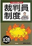 イラストで学べる裁判員制度(全3巻)