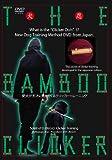 THE BAMBOO CLICKER [DVD]