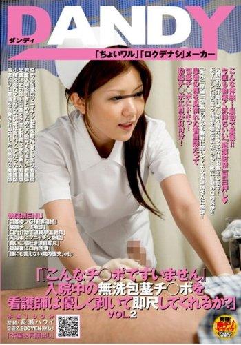 [----] 「『こんなチ○ポですいません』入院中の無洗包茎チ○ポを看護師は優しく剥いて即尺してくれるか?」VOL.2