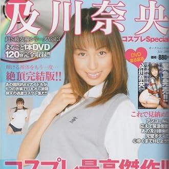 及川奈央コスプレSpecial (オークスムック 145 超S級女優シリーズ Vol. 3)