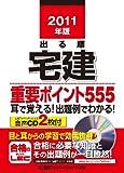 2011年版 出る順宅建 重要ポイント555 (出る順宅建シリーズ)