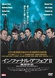 インファナル・アフェアII 無間序曲 [DVD]