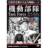 機動部隊 CCP-193 [DVD]