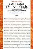 完訳 キーワード辞典 (平凡社ライブラリー)