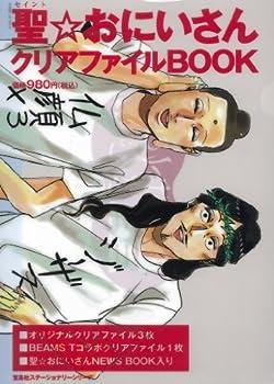 聖☆おにいさん クリアファイルBOOK ([バラエティ])
