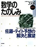 数学のたのしみ〈2008最終号〉フォーラム:現代数学のひろがり 佐藤‐テイト予想の解決と展望