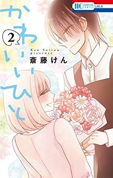 かわいいひと 2 (花とゆめコミックス)