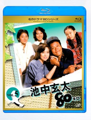 池中玄太80キロ全シリーズ Vol.5 [Blu-ray]