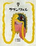 ラプンツェル (絵本・グリム童話4)