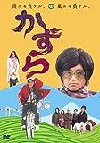 かずら [DVD]