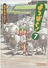 よつばと! 7 (7) (電撃コミックス)