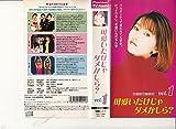 可愛いだけじゃダメかしら? vol.1 [VHS]