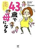 43歳で母になる / 山本恵 のシリーズ情報を見る