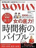 PRESIDENT WOMAN プレジデント2014年12月7日号別冊