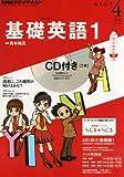 NHK ラジオ 基礎英語1 CD付き 2013年 04月号 [雑誌]
