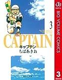 キャプテン 完全版