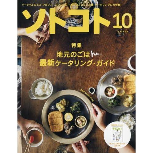 SOTOKOTO(ソトコト) 2016年 10 月号 [雑誌]