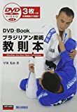 ブラジリアン柔術教則本 DVDつき