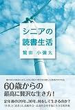 シニアの読書生活 (MG BOOKS) (MG BOOKS)