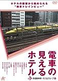 電車の見えるホテル  -阪急阪神第一ホテルグループ編- [DVD]
