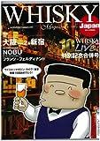 ウイスキーマガジン 2010年 春号
