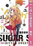 シュガー*ソルジャー【期間限定無料】 1 (りぼんマスコットコミックスDIGITAL)