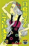 白鳥麗子でございます!(4) (講談社コミックスミミ (246巻))