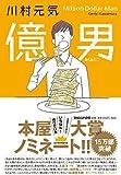 川村 元気 / 川村 元気 のシリーズ情報を見る