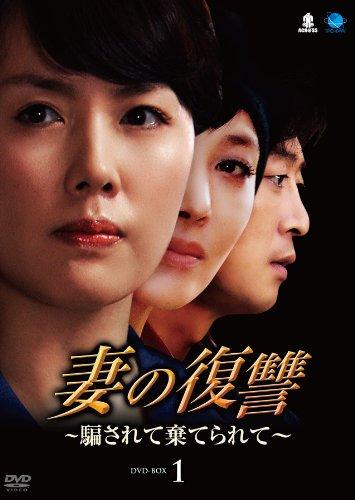 妻の復讐~騙されて棄てられて~ DVD-BOX 1