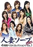 人妻ソープ中出し編 4時間ベストコレクション!!VOL1 [DVD] TIFJ-17