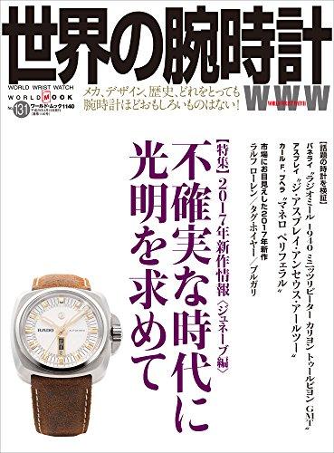 世界の腕時計 2017年Vol.131 大きい表紙画像