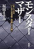 モンスターマザー—長野・丸子実業「いじめ自殺事件」教師たちの闘い— ランキングお取り寄せ