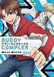 バディ・コンプレックス (1) (電撃コミックスNEXT)
