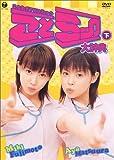 ���ƃ~�b�N�厫�T�E�� [DVD]