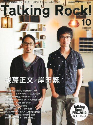 Talking Rock! (トーキングロック) 2012年 10月号 [雑誌]