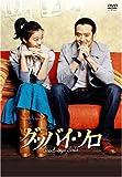 グッバイ・ソロ DVD-BOX