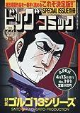 ゴルゴ13(191) 2016年 4/13 号 [雑誌]: ビッグコミック 増刊