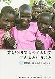 貧しい国で女の子として生きるということ―開発途上国からの5つの物語