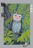 風童 ーかぜわらしー (ビッグコミックススペシャル) [コミック] / 花輪 和一 (著); 小学館 (刊)
