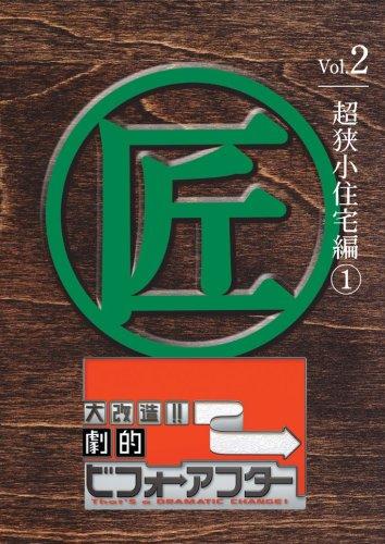 大改造!!劇的ビフォーアフターVol.2 超狭小住宅編1 [DVD]