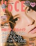 VoCE (ヴォーチェ) 2009年 09月号 [雑誌]