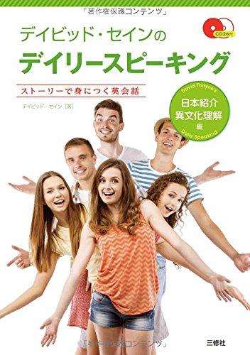 CD2枚付 デイビッド・セインのデイリースピーキング 日本紹介・異文化理解編