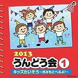 2013 うんどう会(1) キッズたいそう ~きみもとべるよ!~